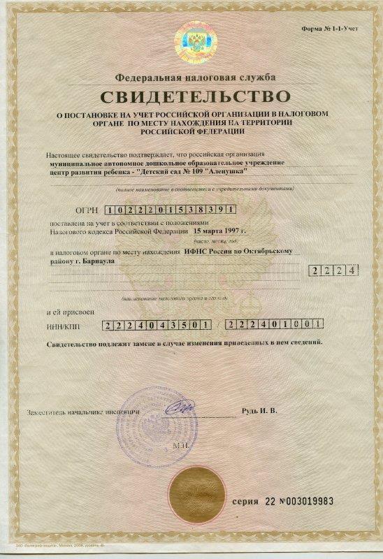Свидетельство о постановке организации на учет в налоговом органе, ОГРН