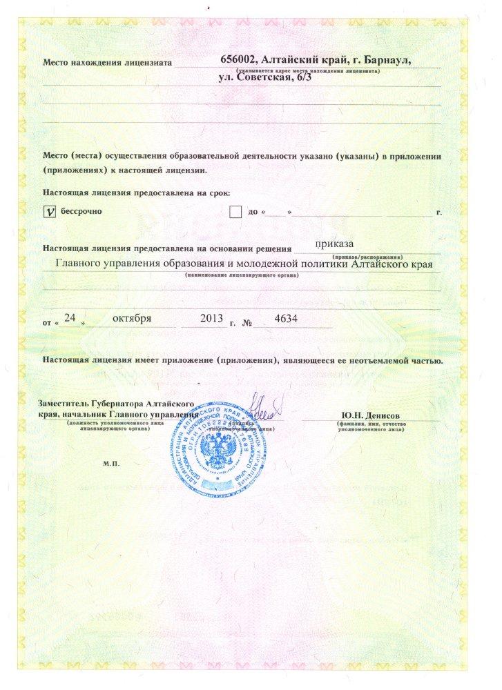 Лицензия на осуществление образовательной деятельности (2 лист)